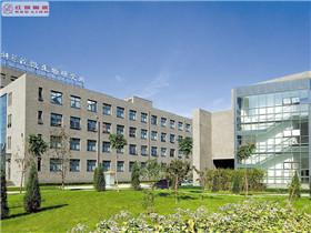 北京微生物研究所