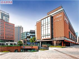 重庆启迪科技园