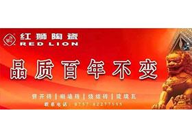 预告!红狮陶瓷强势登录央视展播!